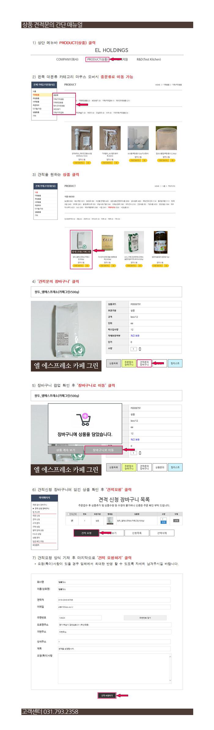 상품견적문의-간단매뉴얼_12월.png