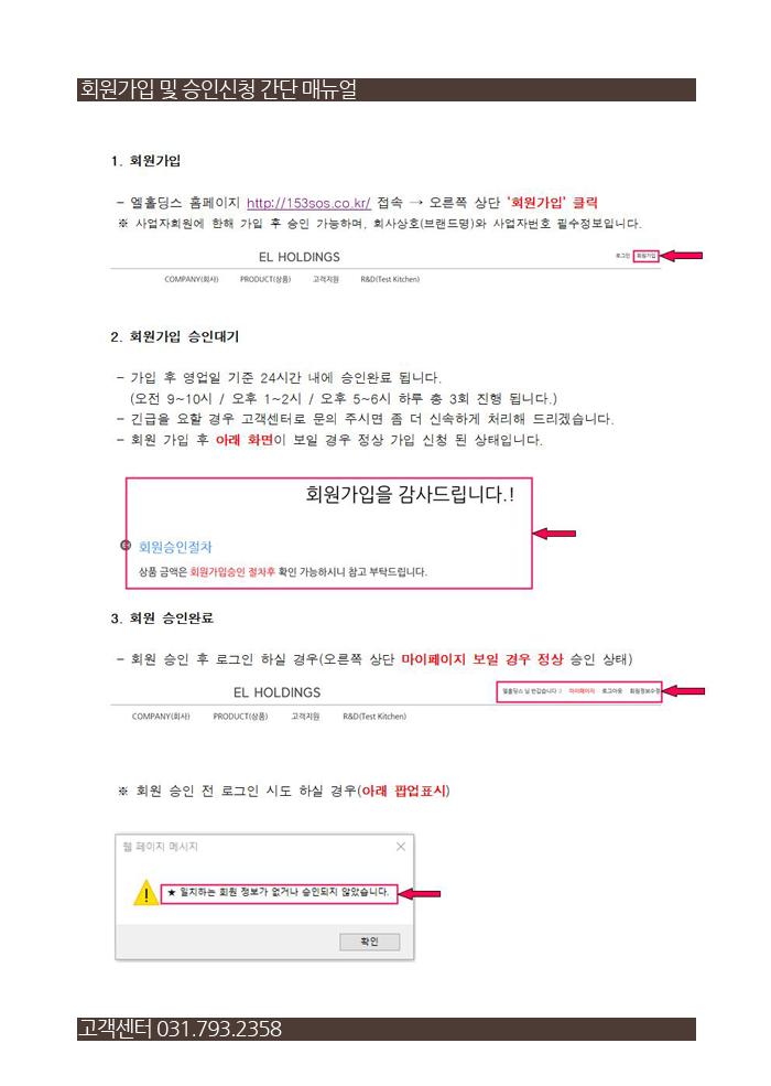 회원가입승인신청-간단매뉴얼_12월.png