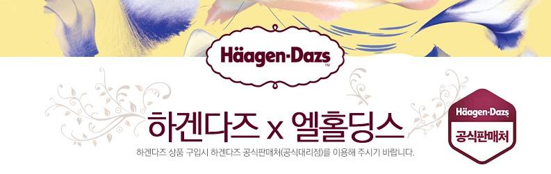 하겐다즈공식판매처_테두리x.jpg