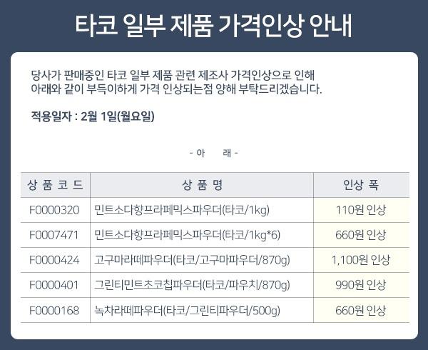 0118_타코일부제품_가격인상안내_상단공지_600.jpg