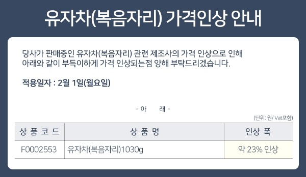 0126_유자차(복음자리)_가격인상안내_상단공지_600.jpg