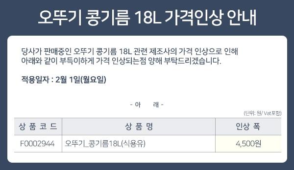 0126_오뚜기콩기름_가격인상안내_상단공지_600.jpg