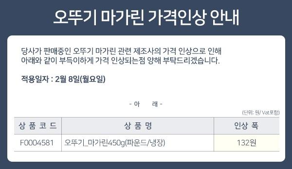0129_오뚜기마가린_가격인상안내_상단공지_600.jpg