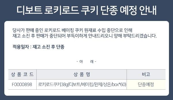 0604_디보트로키로드쿠키단종예정.jpg