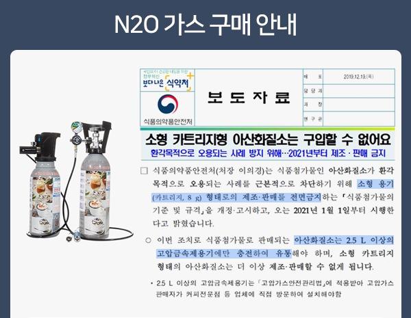 0111_팝업_N2O가스구매안내_600_01.jpg