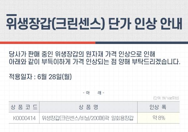 0630_위생장갑가격인상안내.jpg
