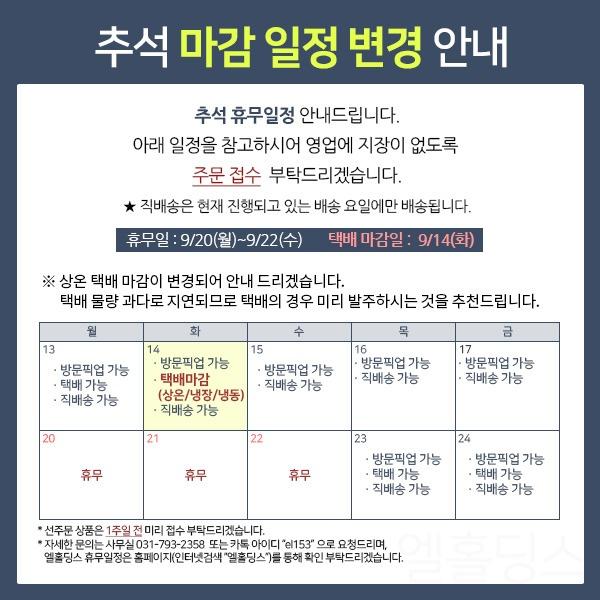 0908_추석마감일정변경안내.jpg