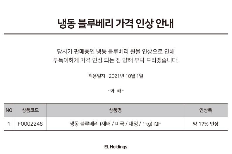 210910냉동블루베리 가격인상.jpg
